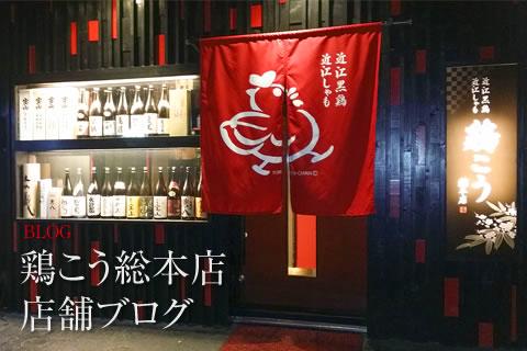 鶏こう総本店 店舗ブログ
