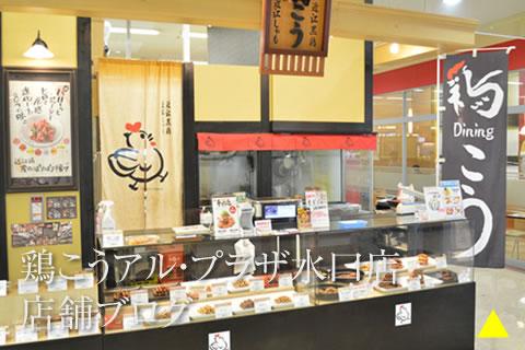 鶏こうアル・プラザ水口店 店舗ブログ