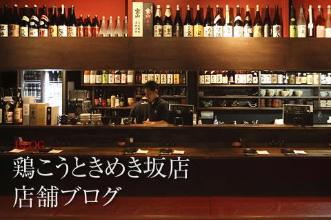 鶏こうときめき坂店 店舗ブログ