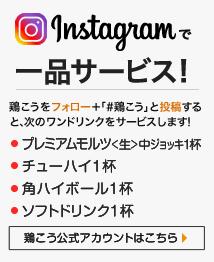 Instagram フォロー+投稿でワンドリンクサービス
