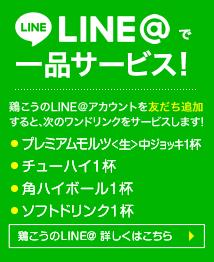 line@ アカウント追加でワンドリンクサービス