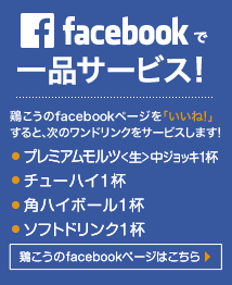 facebook「いいね!」で一品サービス