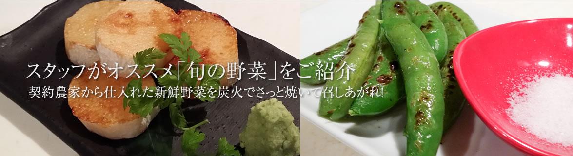 スタッフがおすすめの「旬の野菜」をご紹介。契約農家から仕入れた新鮮野菜。炭火でさっと焼いてお召し上がり下さい。