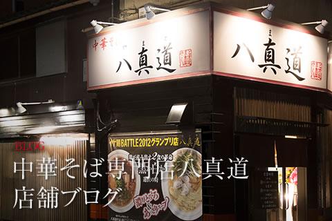 中華そば専門店八真道 店舗ブログ