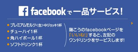 facebook「いいね!」でワンドリンクサービス